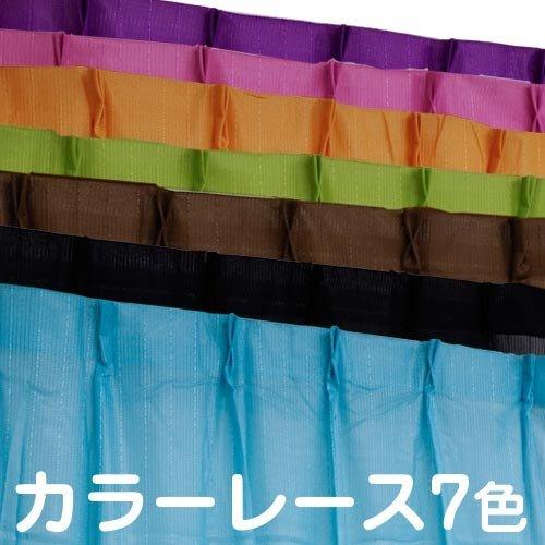 7色 カラー レースカーテン カラフル 2枚セット 100×133 100×176 100×198 おしゃれ 仕切り 間仕切り 黒 ブラック ピンク パープル グリーン ブルー オレンジ ブラウン セルバ2