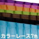 7色 カラー レースカーテン カラフル 2枚セット 100×133 100×176 100×198 おしゃれ 仕切り 間仕切り 黒 ブラック …