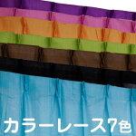 7色カラーレースカーテンカラフル2枚セット100×133100×176100×198黒ブラックピンクパープルグリーンブルーオレンジブラウンセルバ2