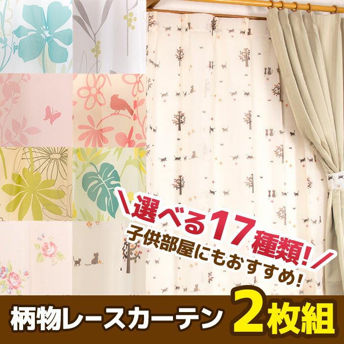 16種類 かわいい 柄 レースカーテン 花 バラ リーフ 鳥 猫 モンステラ 子供部屋 100×133 100×176 100×198