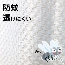 防蚊 ミラー レースカーテン UVカット ハエや蚊を寄せ付けにくく 出窓 100 150 200 蚊帳 エコノ・セレト カーテンレース