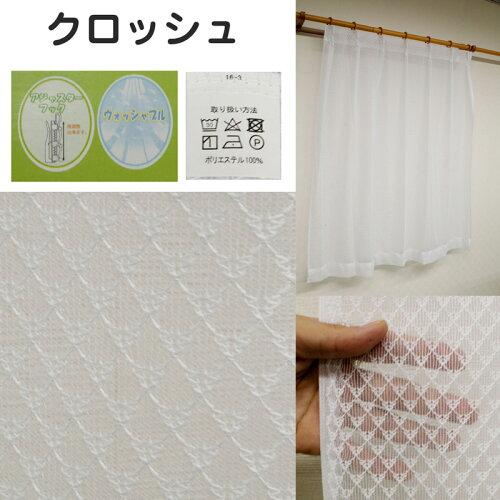 幅150幅200刺繍レースカーテン柄洗えるダマスクおしゃれかわいい