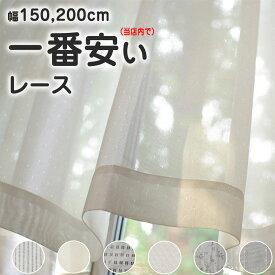 幅150 幅200 刺繍 レースカーテン 柄 洗える ダマスク おしゃれ かわいい ぽっきり