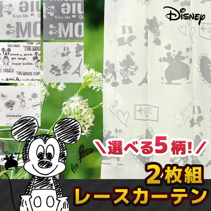 ミッキー ディズニー レースカーテン 遮像 UVカット 100×133 100×176 100×198 ディズニー ミッキー かわいい 子供部屋 ミニー