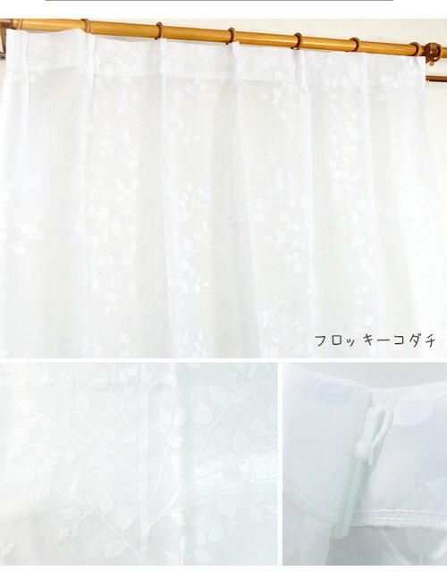 リーフ柄刺繍レースカーテン100×176北欧洗えるプチリーフフロッキーコダチ