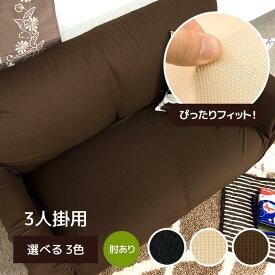 ソファーカバー 3人掛け 肘付き さらさら 毛玉になりにくい 洗える 縦にのびる伸縮ストレッチ フィット 一体型 3色 プチ