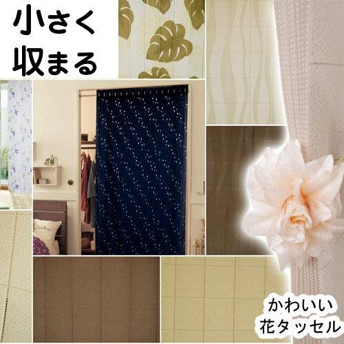 突っ張り棒で使える 間仕切り カーテン のれん 幅150×170 北欧 花 柄 おしゃれ 仕切り アコーディオンカーテン