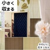 カット可間仕切りカーテンのれん幅150×丈170花のタッセル付きアコーディオン
