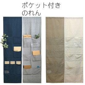 のれん 暖簾 綿 間仕切り 85×150 ウォールポケット 壁掛け 収納 ポケット 小物入れ おしゃれ ブルー バル