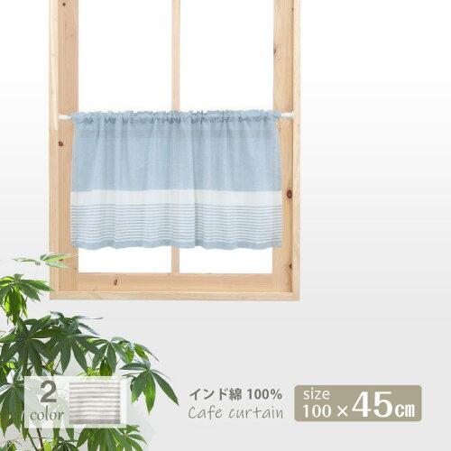 カフェカーテン綿コットン綿100%柔らかいナチュレ
