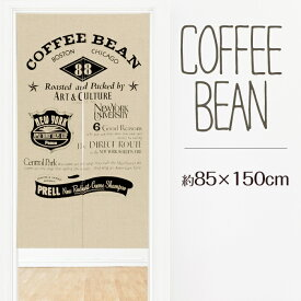 のれん 間仕切り 85×150 ニューヨーク 喫茶店 英語 ブルックリン コーヒー ぽっきり