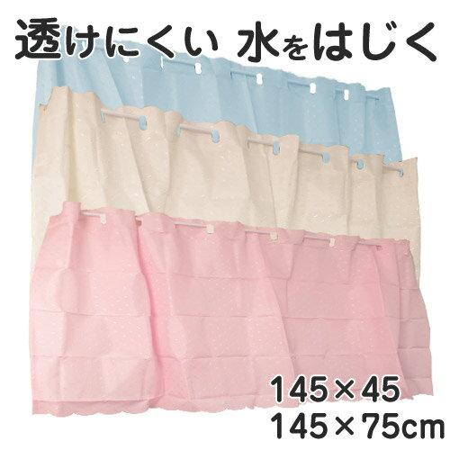撥水 透けにくい カフェカーテン 無地 145×45cm 145×75cm お風呂 キッチン ストレット