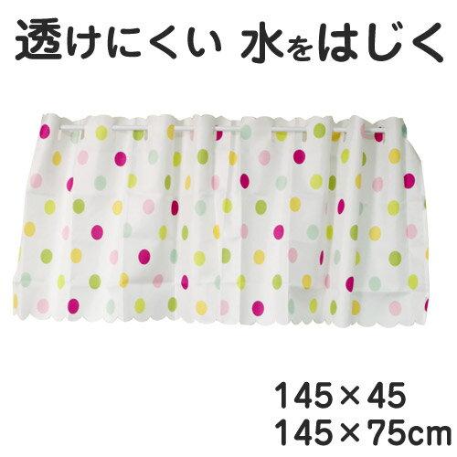撥水 透けにくい カフェカーテン 145×45cm 145×75cm お風呂 キッチン フリックP
