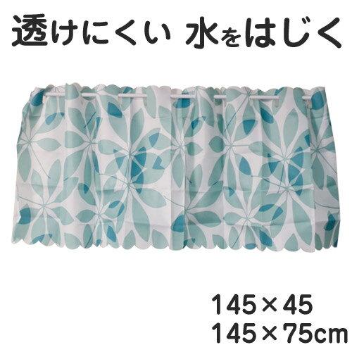撥水 透けにくい カフェカーテン 145×45cm 145×75cm お風呂 キッチン リプリー