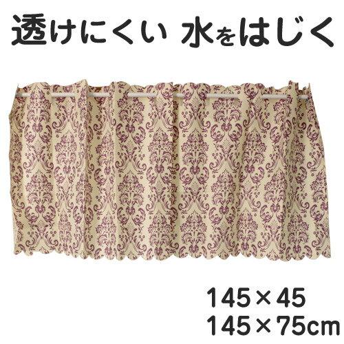 撥水 透けにくい カフェカーテン 145×45cm 145×75cm お風呂 キッチン ジル