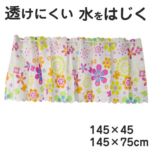 撥水 透けにくい カフェカーテン 145×45cm 145×75cm お風呂 キッチン ティンク