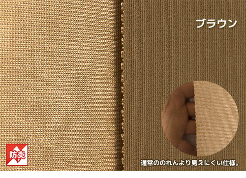 のれん暖簾ロング85×150防炎遮熱断熱見えにくい無地シンプル洗えるおしゃれ間仕切り防炎ツートンぽっきり