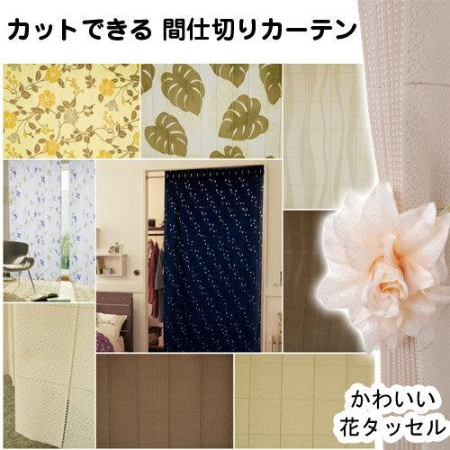 カット可 間仕切り カーテン のれん 幅150×170 花のタッセル付き 柄 おしゃれ 仕切り タッセル アコーディオン