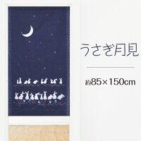 のれんロング暖簾85×150うさぎウサギ柄夜空間仕切りかわいい和風和柄和おしゃれ唐草うさぎぽっきり