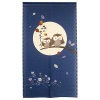 のれんロング暖簾85×150フクロウ間仕切りかわいい日本製和風和柄和おしゃれ言葉森の知恵ふくろうぽっきり