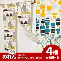 のれん暖簾間仕切り巾85×丈150北欧フランネルスクエアウッドハウス