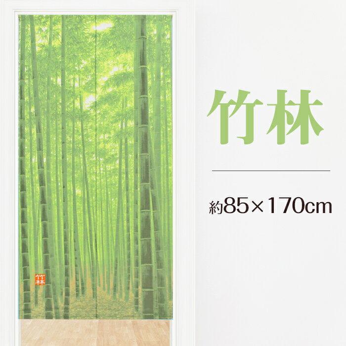 のれん 暖簾 ロング 85×170 竹 竹林 和風 和 洗える おしゃれ 間仕切り 竹林