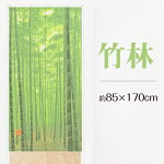 のれん暖簾ロング85×170竹竹林和風和柄和洗えるおしゃれ間仕切り竹林