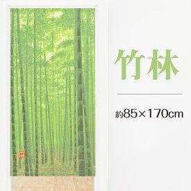 のれん 暖簾 ロング 85×170 竹 竹林 和風 和 洗える おしゃれ 間仕切り ぽっきり