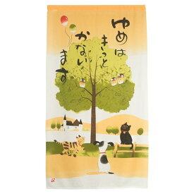 のれん 暖簾 ロング 85×150 アニマル 動物 かわいい 間仕切り 和風 和 おしゃれ 言葉 ゆめかないます ぽっきり