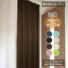 アコーディオンカーテン パタパタ 無地 間仕切り カーテン のれん カット可 つっぱり棒OK 幅100×丈260cm 部屋を仕切る