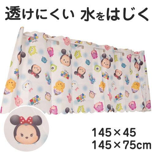 撥水 透けにくい カフェカーテン ツムツム ディズニー 145×45cm 145×75cm お風呂 キッチン