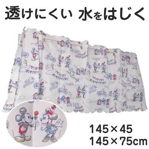 撥水 透けにくい カフェカーテン ミッキー&ミニー ディズニー 145×45cm 145×75cm お風呂 キッチン