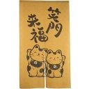 のれん 暖簾 ロング 85×150 和柄 猫 ネコ ねこ 金 可愛い お洒落 メール便 間仕切り 言葉 笑門来福 ぽっきり