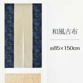 のれん 和風 暖簾 間仕切り 洗える 85×170 麻 ロングサイズ シンプル 柄 和 おしゃれ 和風古布 ぽっきり