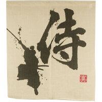 和風侍のれん間仕切り和柄洗える言葉85×90