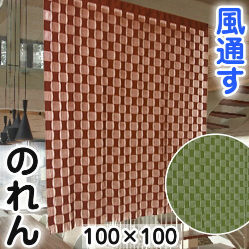 のれん 間仕切り 風通す 100×100 市松柄 北欧 無地 ひも アジアン モダン かわいい 暖簾 フラットカーテン リッツ