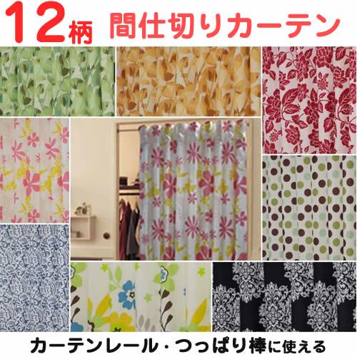 12柄 間仕切り カーテン /丈が選べる/ つっぱり棒やカーテンレールで使える 幅60-110×135 178 200 おしゃれ 北欧 間仕切りカーテン♪