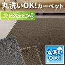 丸洗い可能 カーペット 本間6畳 286×382 ラグ マット フリーカット 長方形 クリーク 平織り ホットカーペットカバー