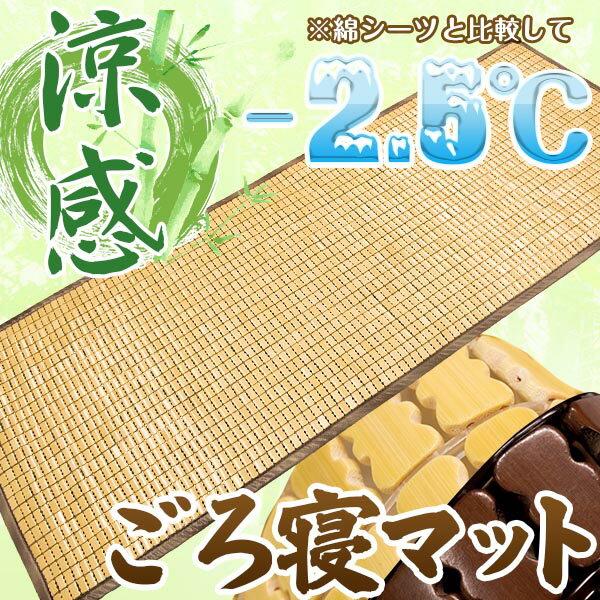 竹 ごろ寝マット 70×175 車内マット 接触冷感 ひんやり 竹シーツ 夏 夏用 冷感 和風 バンブーラグ 一人用ラグ ふっくらドミノマイラグ