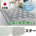 西海岸風 ラグ 180×240 3畳 洗える |スター星| 日本製 綿 カーペット・ラグ・マット 送料無料