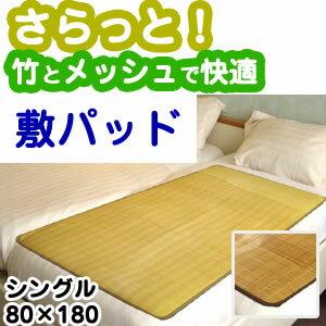 竹 敷きパッド 寝具 竹とメッシュで快眠 ウレタン10mm ふっくら お昼寝 80×180 シングル 丸巻き 夏におすすめ夏 快眠グッズ 冷感ふっくらシーツ ※返品不可