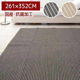 抗菌 カーペット 江戸間 6畳 261×352 フリーカット オールシーズン ラグ ラグマット ヒーリング ストライプ 平織り 日本製