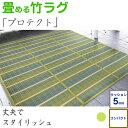 竹ラグ 2畳 畳める コンパクト 折りたたみ 180×180 チェックボーダー バンブー製 夏 夏用 ラグ カーペット 竹 プロテクト
