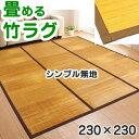 竹ラグ 4.5畳 夏 折り畳み 痛くない 230×230 竹 ラグ カーペット ラグマット バンブー製 ひんやり竹コンパクト 送料無料