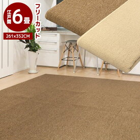 カーペット 江戸間 6畳 261×352 フリーカット ラグ ラグマット 大判 ホットカーペットカバー 床暖房対応 平織り プレーン