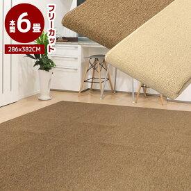 カーペット 本間 6畳 286×382 フリーカット ラグ ラグマット 大判 ホットカーペットカバー 床暖房対応 平織り プレーン