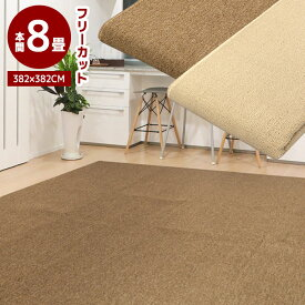 カーペット 本間 8畳 382×382 フリーカット ラグ ラグマット 大判 ホットカーペットカバー 床暖房対応 平織り プレーン