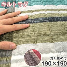 イブル 滑り止め ラグ キルティング 2畳 綿100% 洗える キルト 190×190 子供部屋