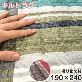 イブル 滑り止め ラグ キルティング 3畳 綿100% 洗える キルト 190×240 子供部屋
