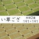 い草 ラグ 本間 2畳 上敷き 191×191 夏 夏ラグ ござ 掛川織り ラグマット カーペット 清水 送料無料
